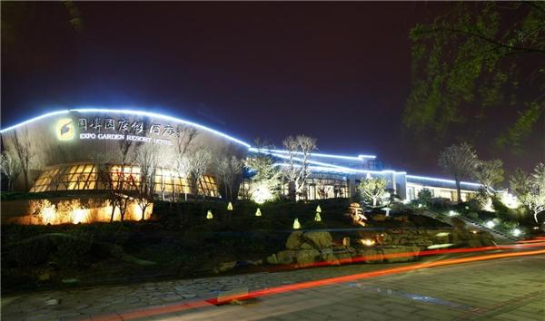 济南园博园度假酒店