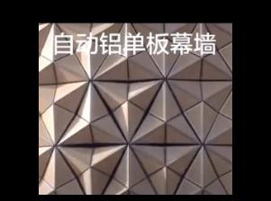 可以自动的铝单板幕墙,不是动画效果哦!