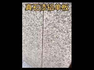 真石漆石纹铝单板效果视频
