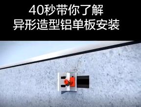 40秒带你了解异型铝单板安装